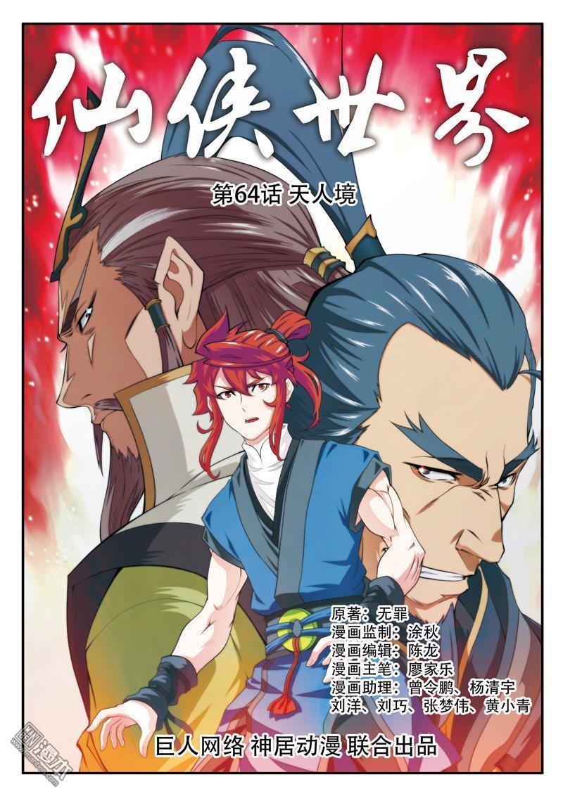 仙俠世界漫畫第65回(14P)(第1頁)劇情-二次元動漫
