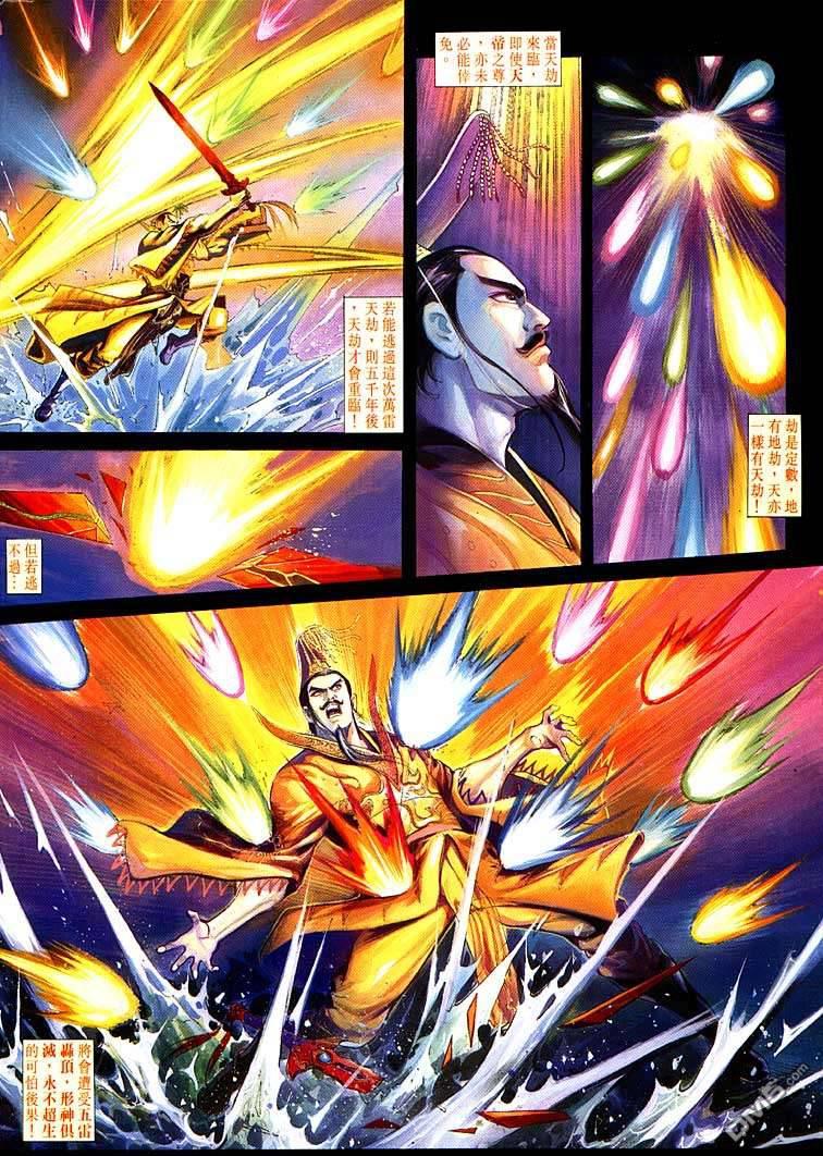 天子傳奇1漫畫第116卷(32P)(第1頁)劇情-二次元動漫