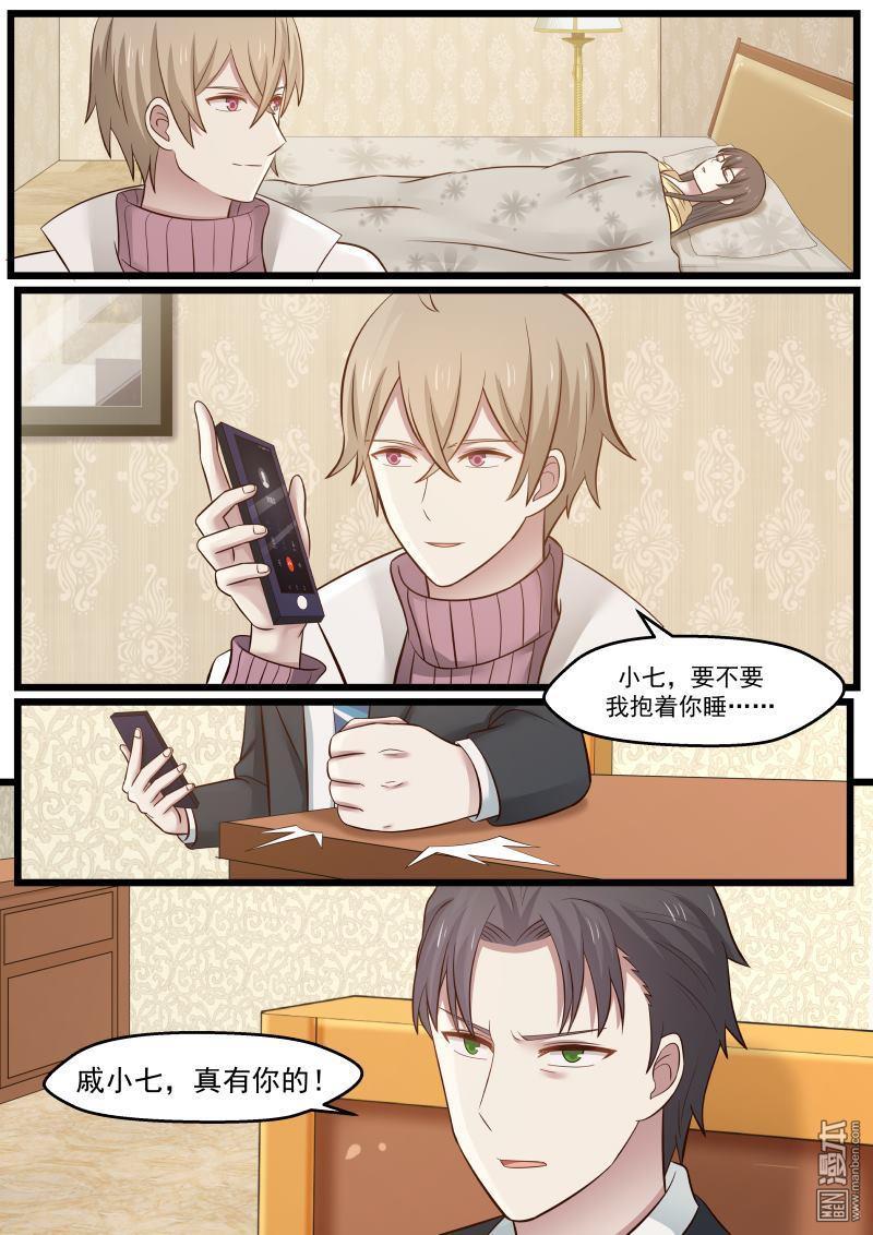 傲嬌總裁:一紙協議愛上我漫畫第27回(9P)(第1頁)劇情-二次元動漫