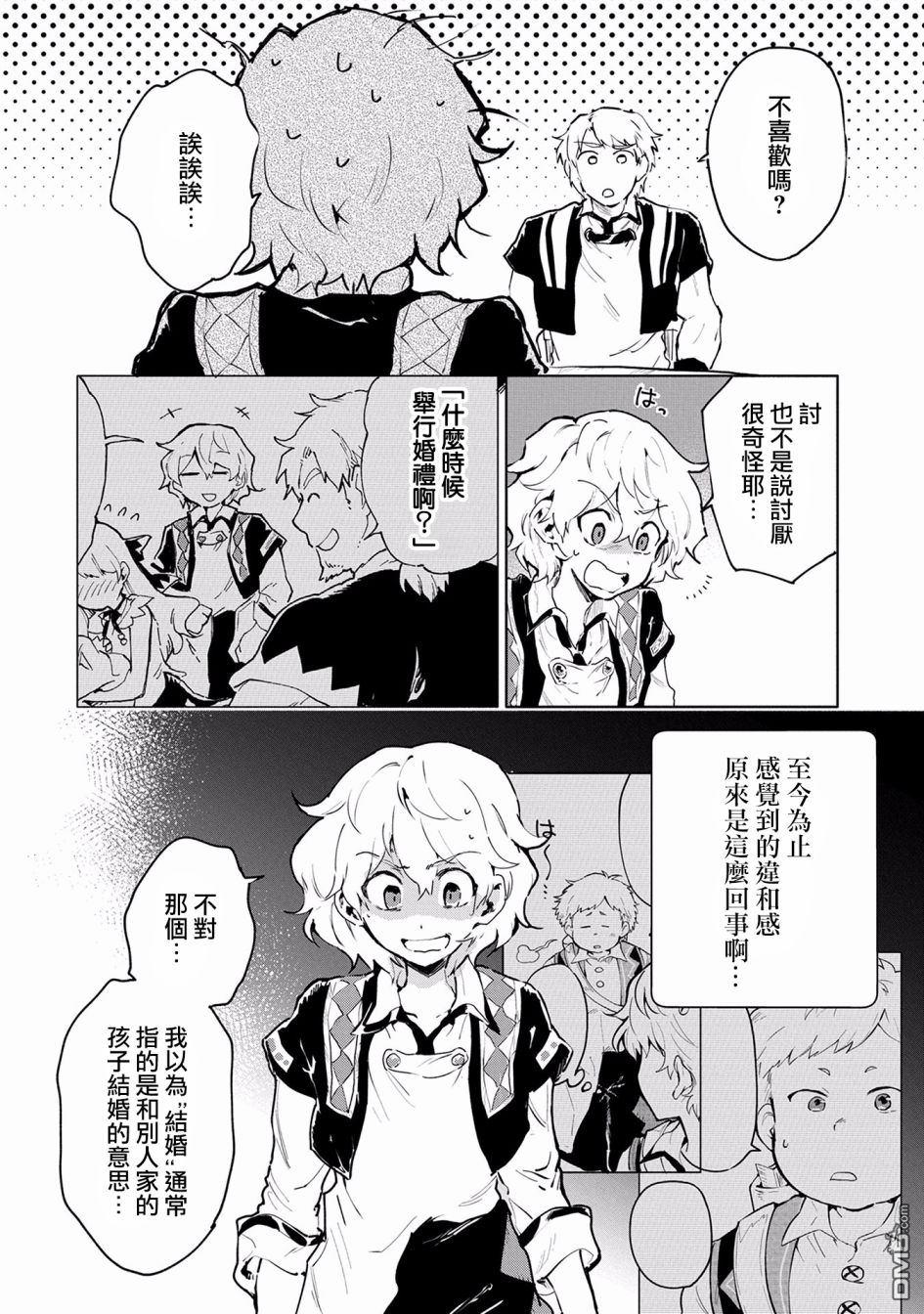 最強咒族轉生~一個天才魔術師的愜意生活~漫畫第6話(39P)(第1頁)劇情-二次元動漫