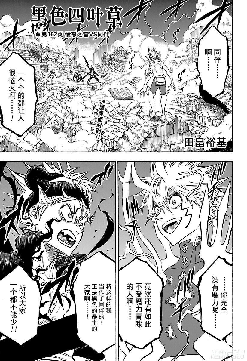 黑色五葉草漫畫第162話憤怒之雷VS同伴 (12P)(第1頁)劇情-二次元動漫
