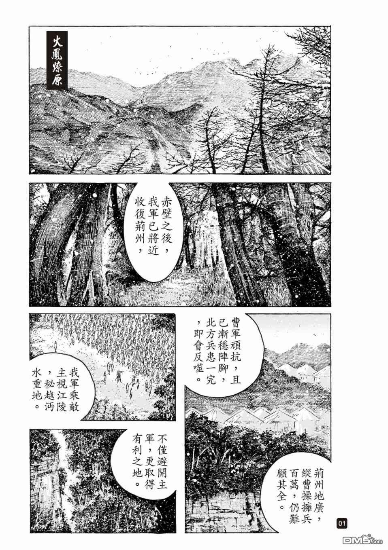 火鳳燎原漫畫第521回尾閭無魚(31P)(第1頁)劇情-二次元動漫