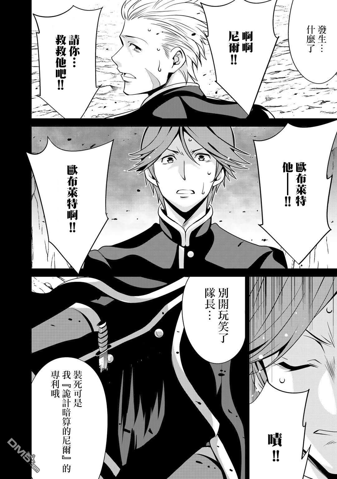 最強黑騎士轉生戰鬥女僕漫畫第23話(23P)(第1頁)劇情-二次元動漫