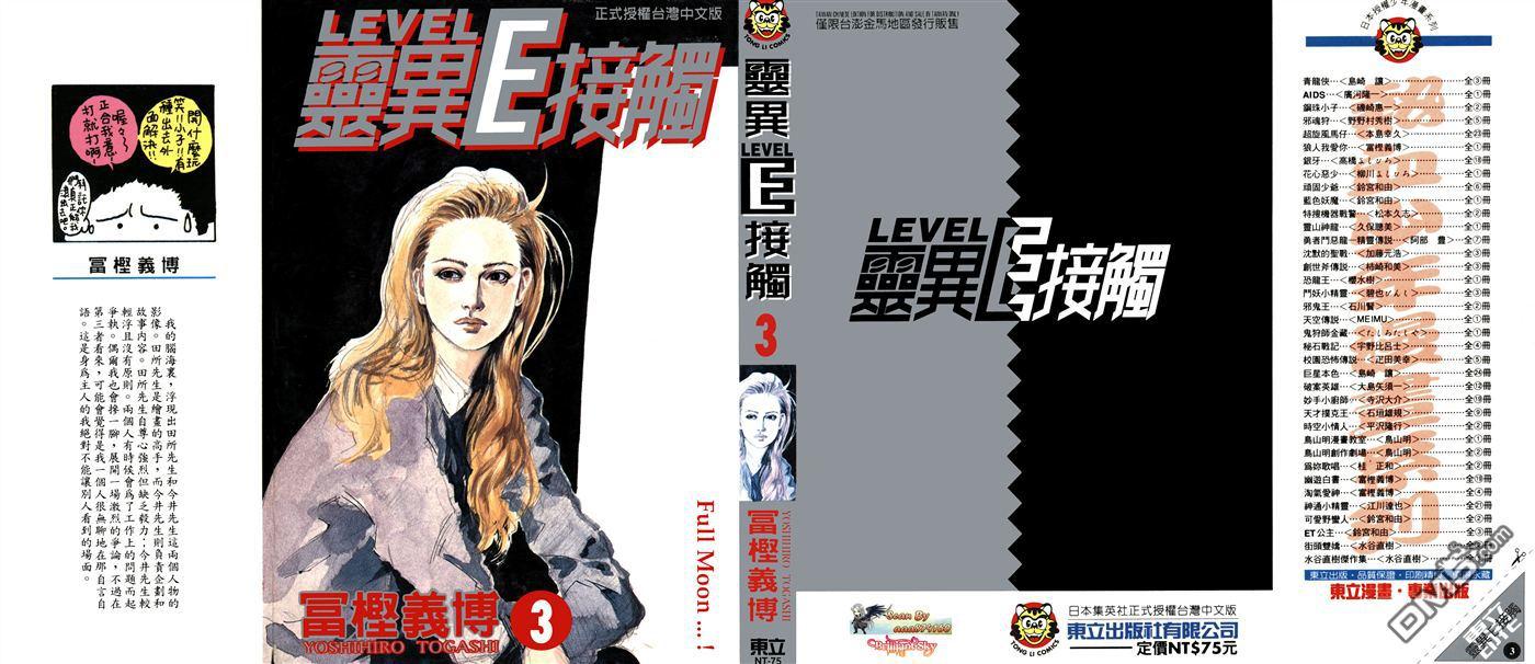 level E漫畫第3卷(112P)(第1頁)劇情-二次元動漫