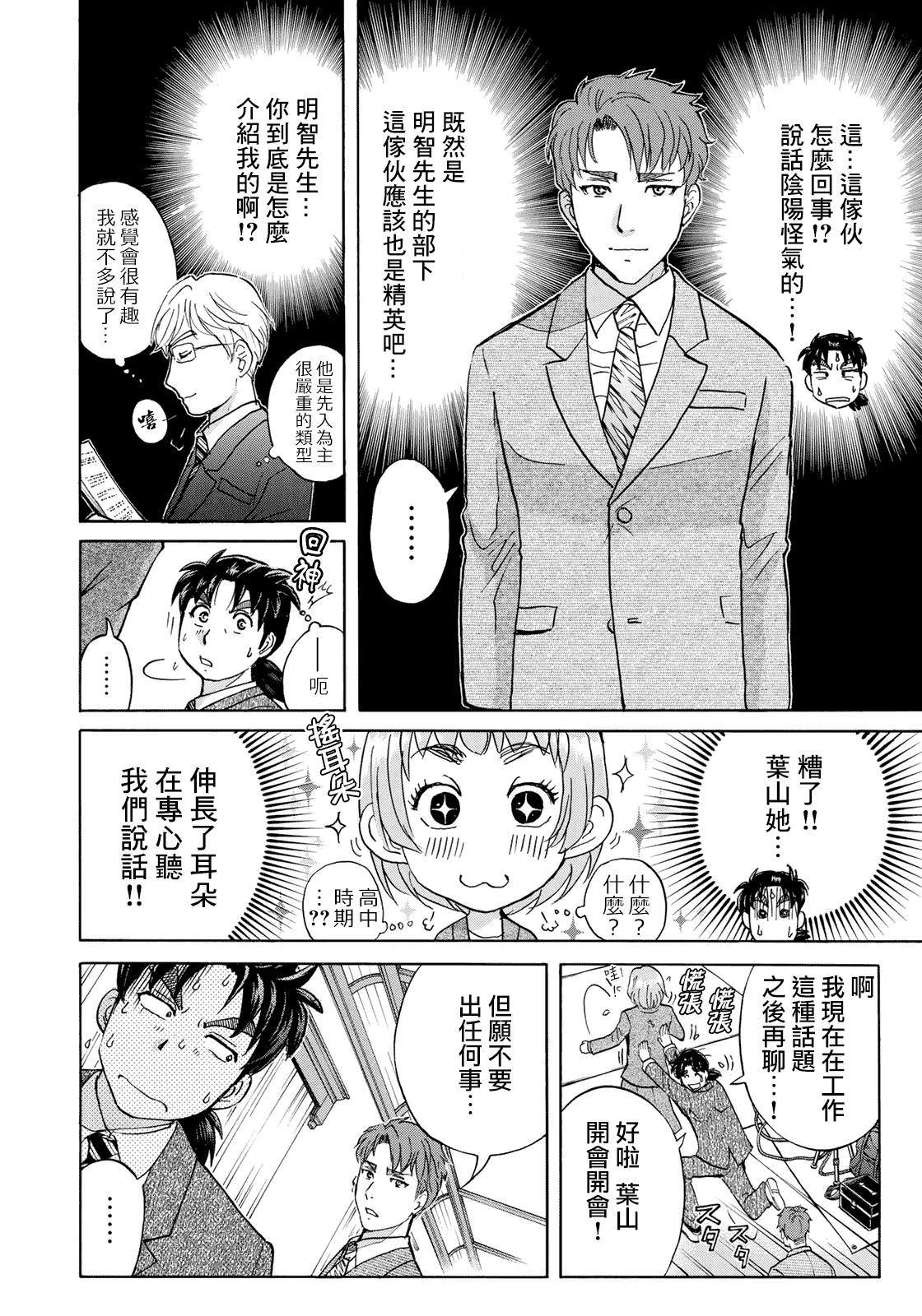 金田一37歲事件簿漫畫第41話碧血鬼(23P)(第1頁)劇情-二次元動漫