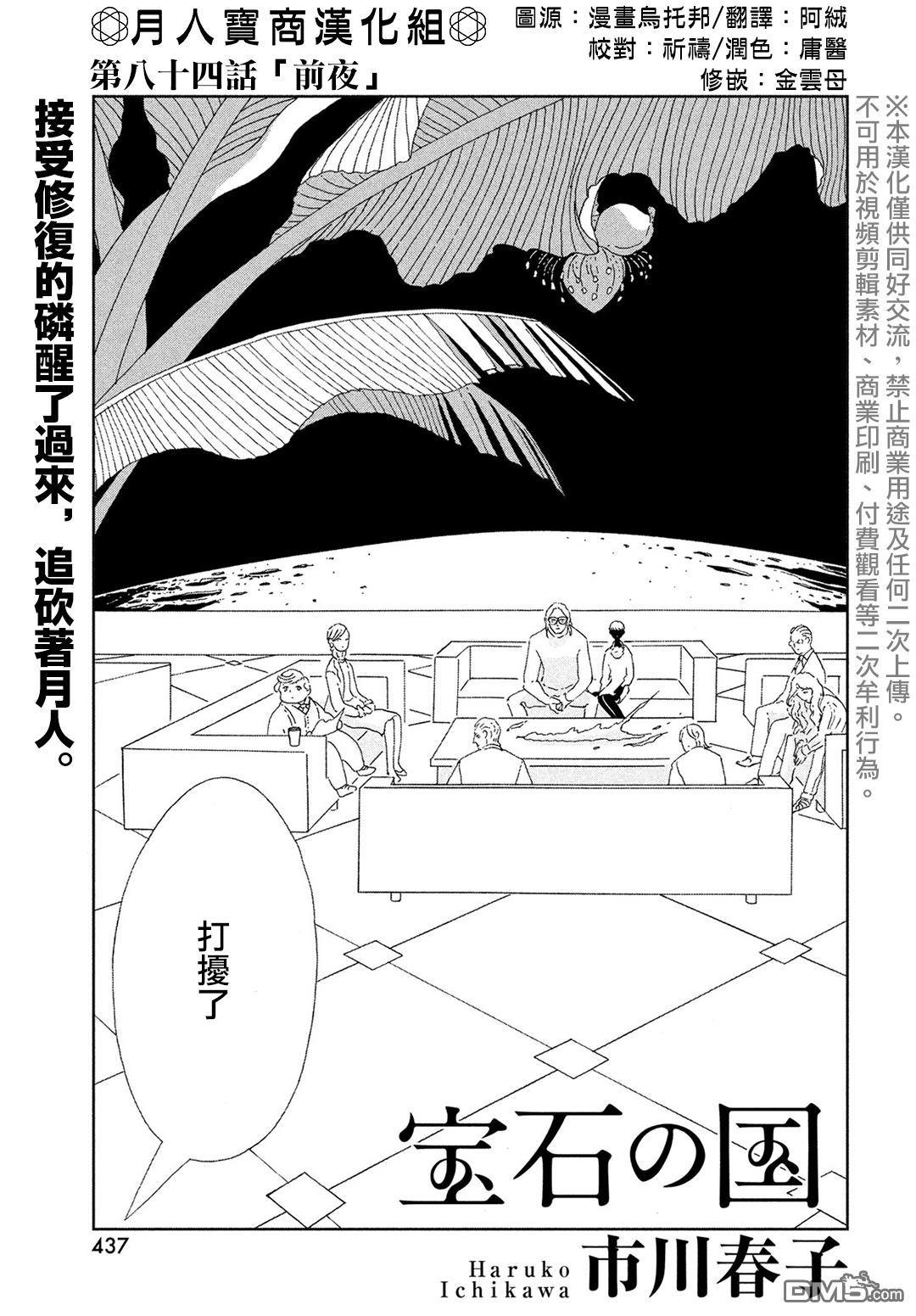 寶石之國第84話前夜(18P)(第1頁)劇情-奴奴漫畫