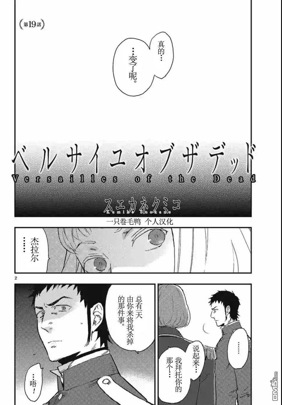 屍亂凡爾賽漫畫第19話(13P)(第1頁)劇情-二次元動漫