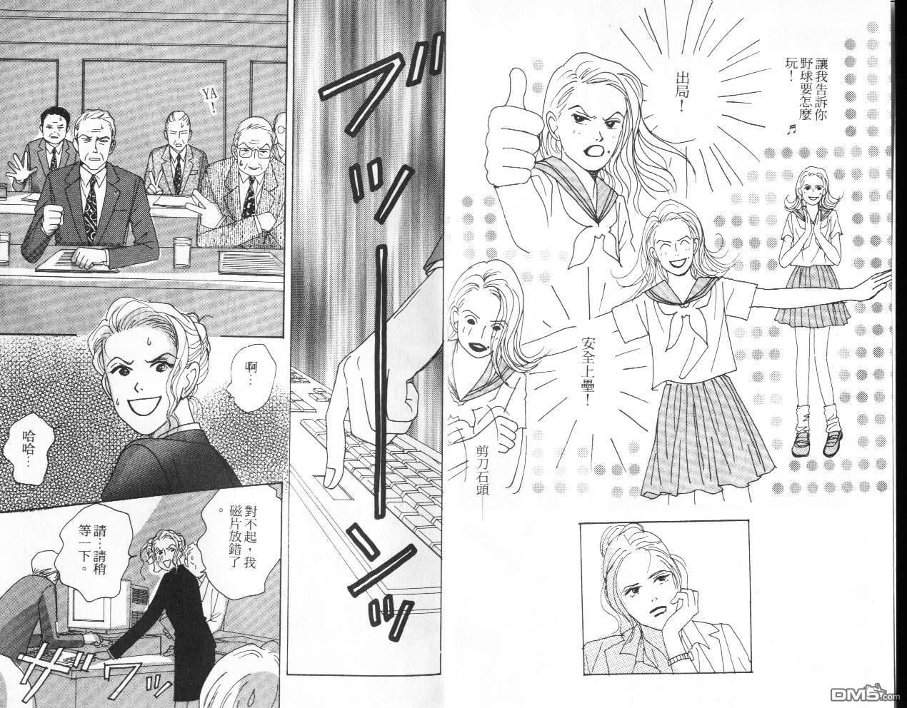 天才家庭漫畫第4卷(96P)(第1頁)劇情-二次元動漫