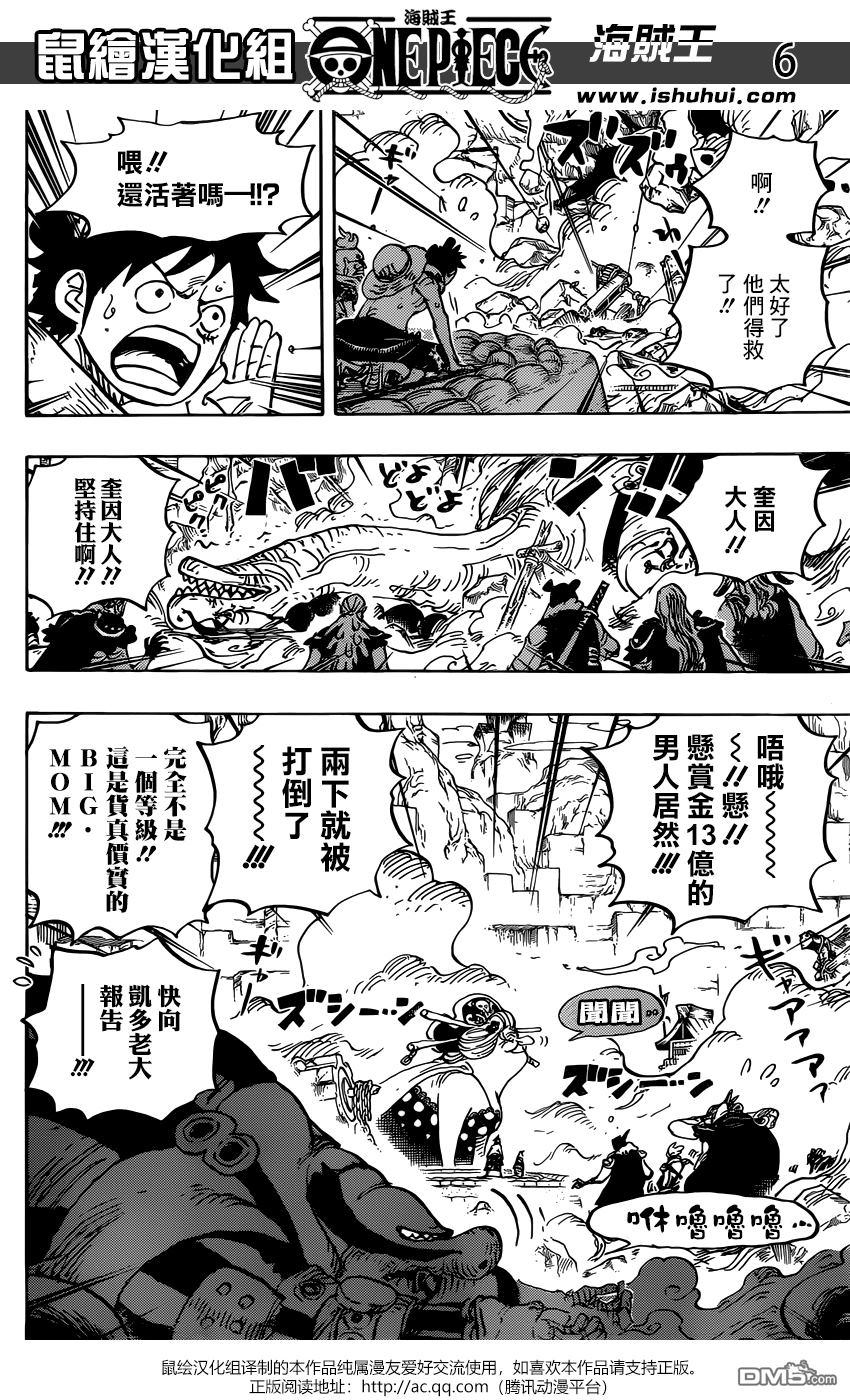海賊王漫畫第946話奎因vs玲子(16P)(第3頁)劇情-二次元動漫