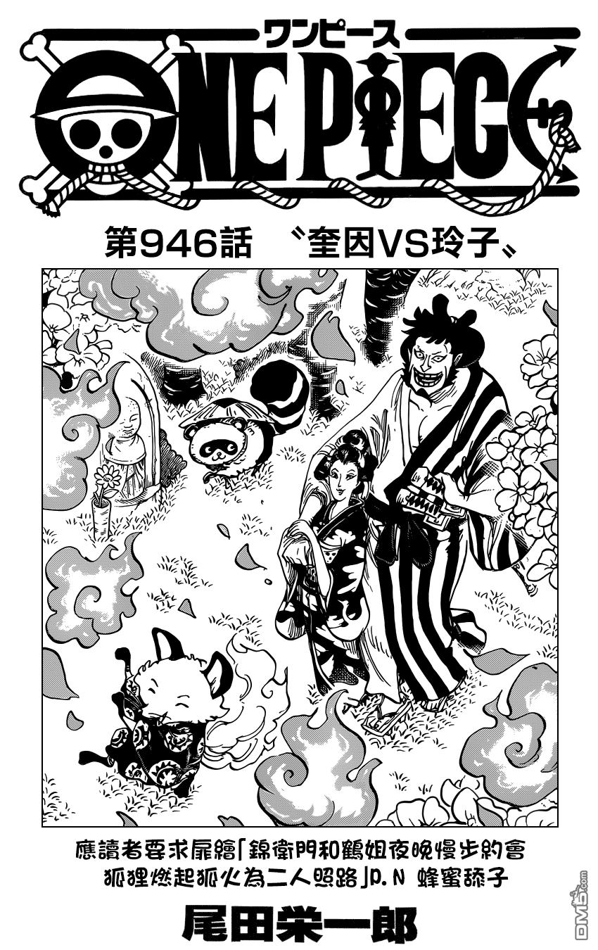海賊王漫畫第946話奎因vs玲子(16P)(第1頁)劇情-二次元動漫
