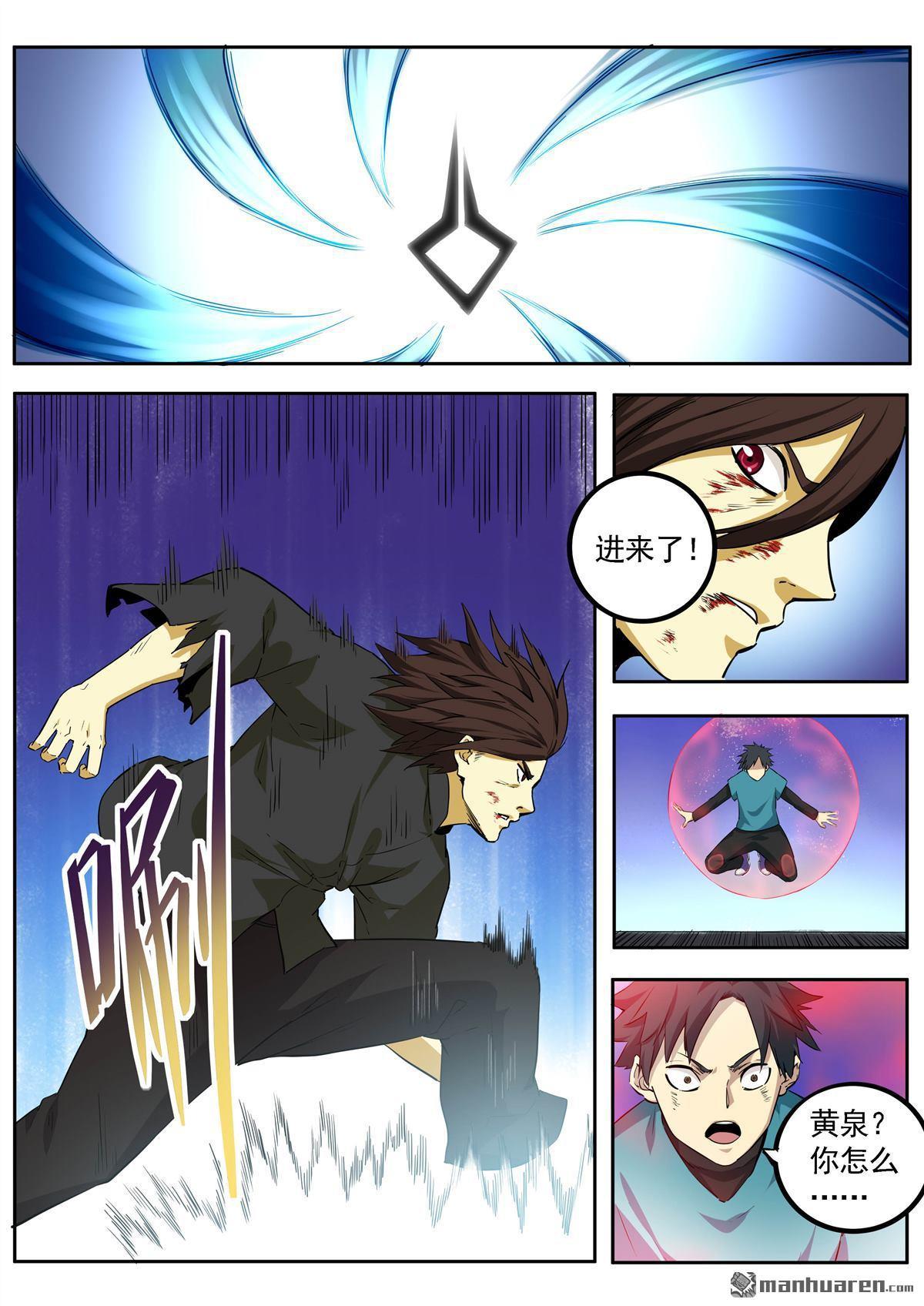 半神之境漫畫第83回火神的覺悟(10P)(第1頁)劇情-二次元動漫