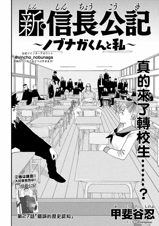 新信長公記第27話錯誤的歷史認知(22P)(第1頁)劇情-奴奴漫畫