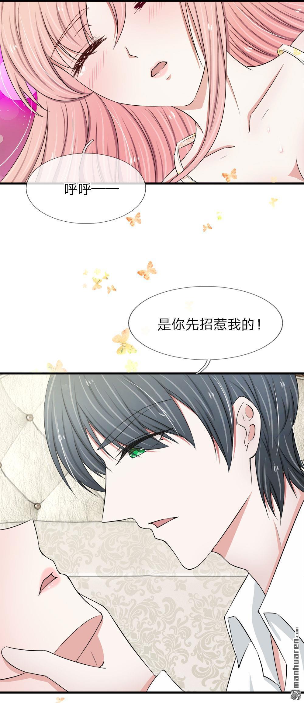 寵你入骨:腹黑老公放開我第24回(11P)(第1頁)劇情-奴奴漫畫