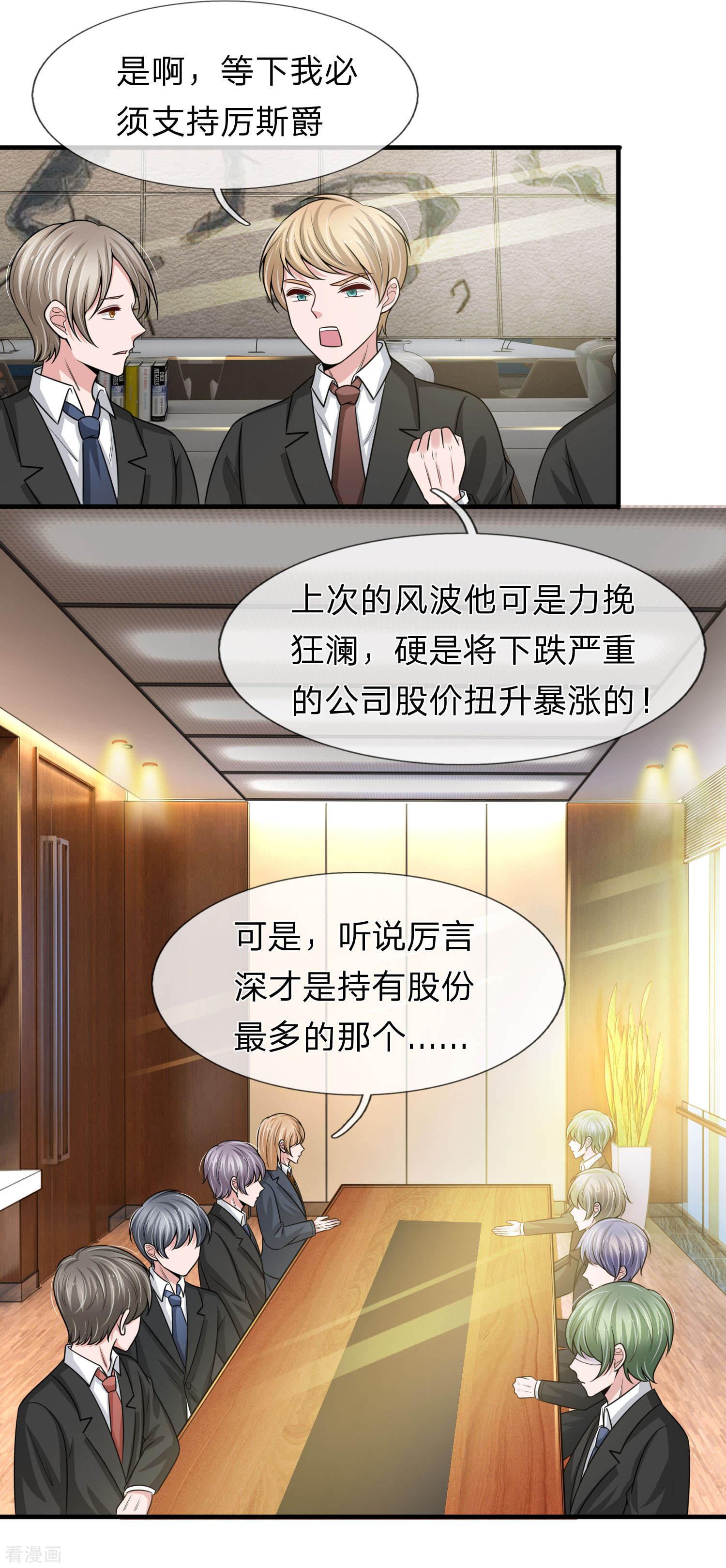 寵你入骨:腹黑老公放開我第148回(22P)(第1頁)劇情-奴奴漫畫