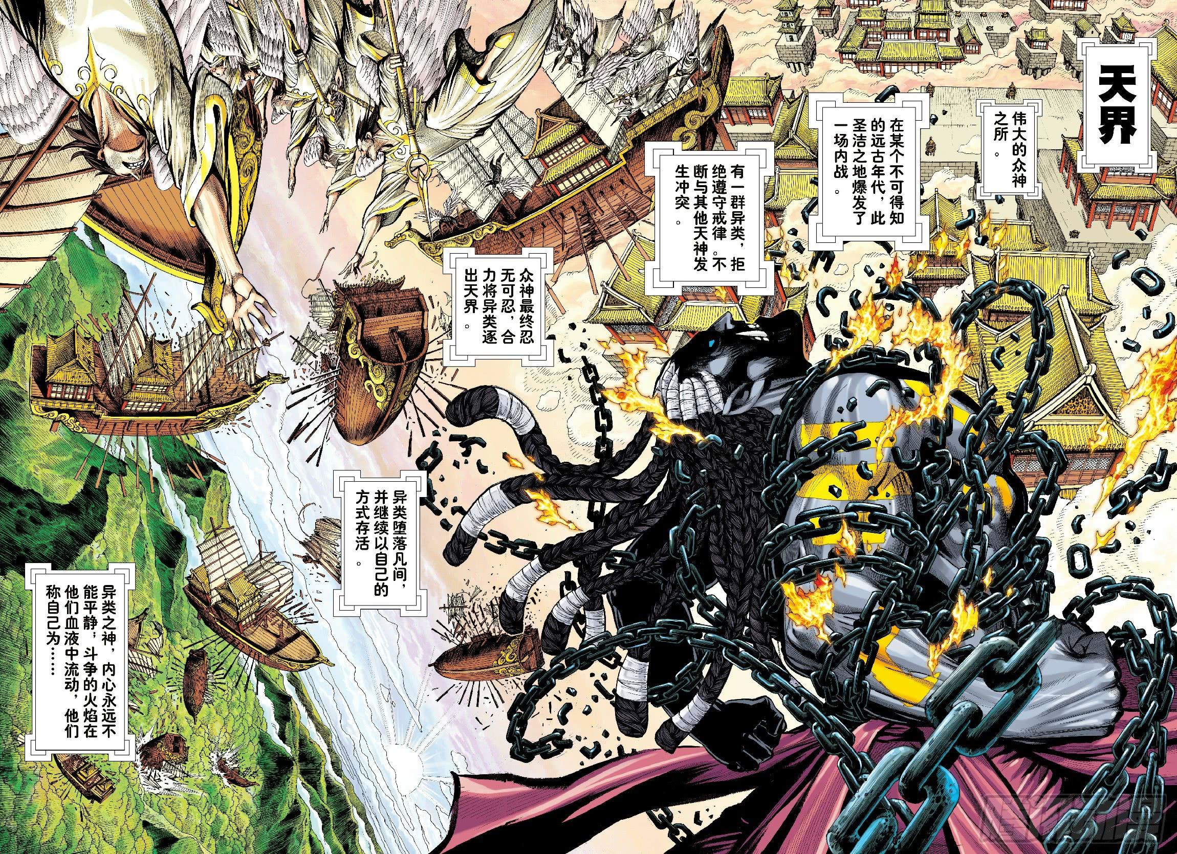狂王(西行紀前傳)漫畫第1回叛逆之神(32P)(第1頁)劇情-二次元動漫