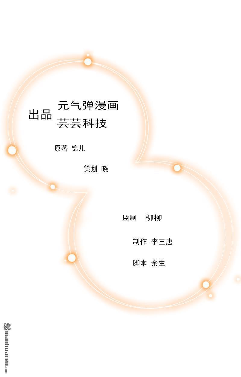 推倒總裁:傲嬌冷男攻略記第2回沉海(28P)(第1頁)劇情-奴奴漫畫