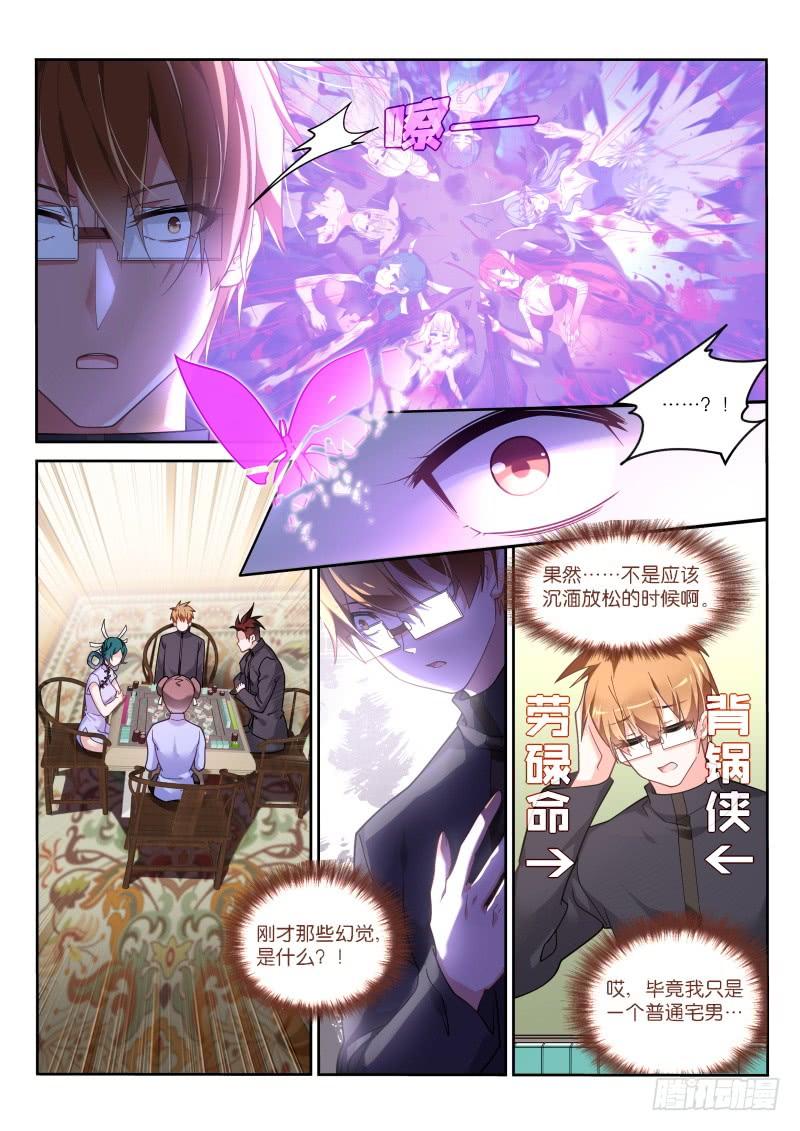妖精種植手冊第424回太強了!(第1頁)劇情-奴奴漫畫
