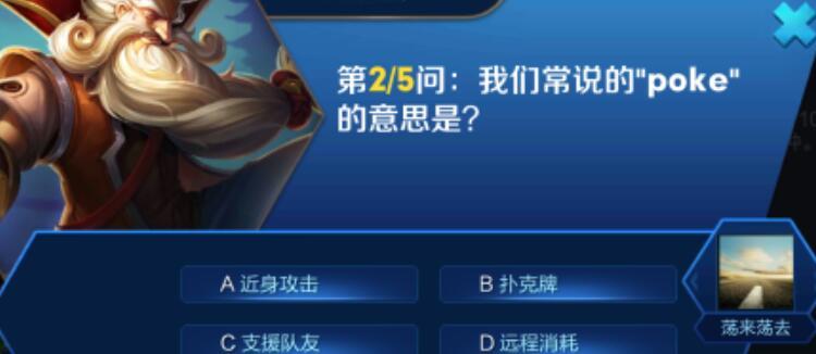 《王者榮耀》poke什么意思 答案介紹_九游手機游戲