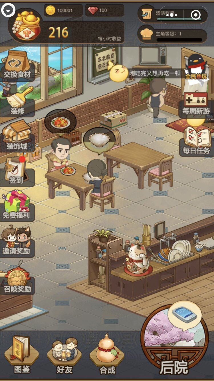 kitchen updates modern cabinets for sale 幸福厨房更新不了安卓ios更新失败解决方法 幸福厨房 九游手机游戏
