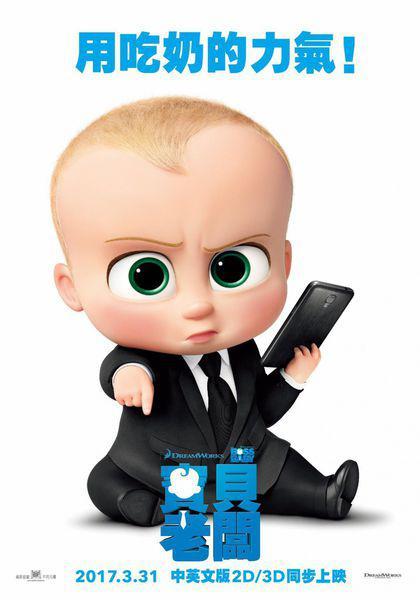 寶貝老闆 Boss Baby 電影介紹 - 電影神搜