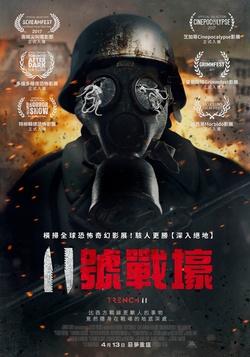 11號戰壕 Trench 11 電影介紹 - 電影神搜