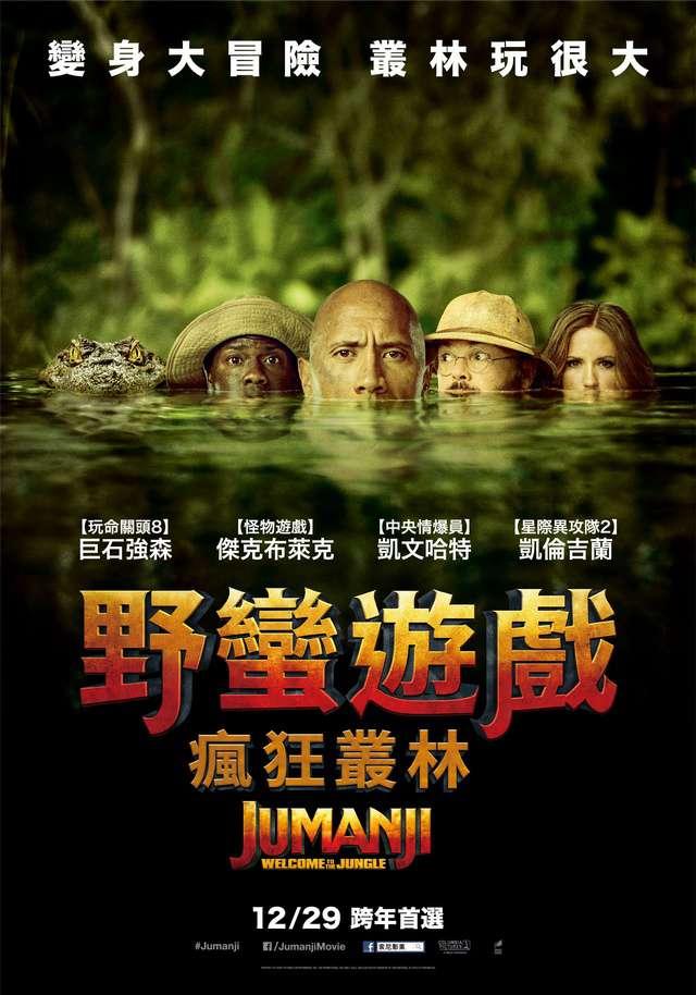 野蠻遊戲:瘋狂叢林 Jumanji: Welcome to the Jungle 電影介紹 - 電影神搜