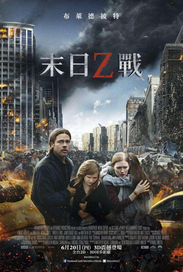 末日之戰 World War Z 電影介紹 - 電影神搜