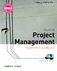 The Art of Project Management Cover