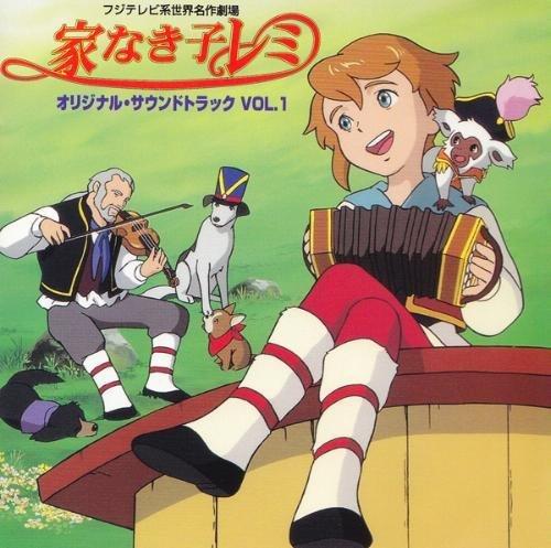 愛について / さだまさし / 家なき子レミの歌詞ページ - アニソン!無料アニメ歌詞閲覧サイト