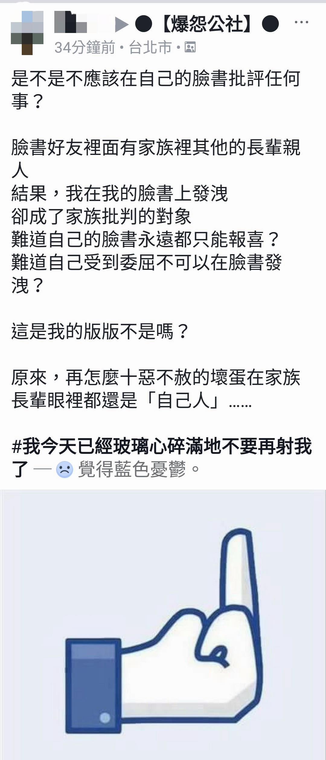 爆料公社 - 臉書上不能發洩自己的委屈不滿嗎?為什麼發個文,還要被親友放大檢視呢?
