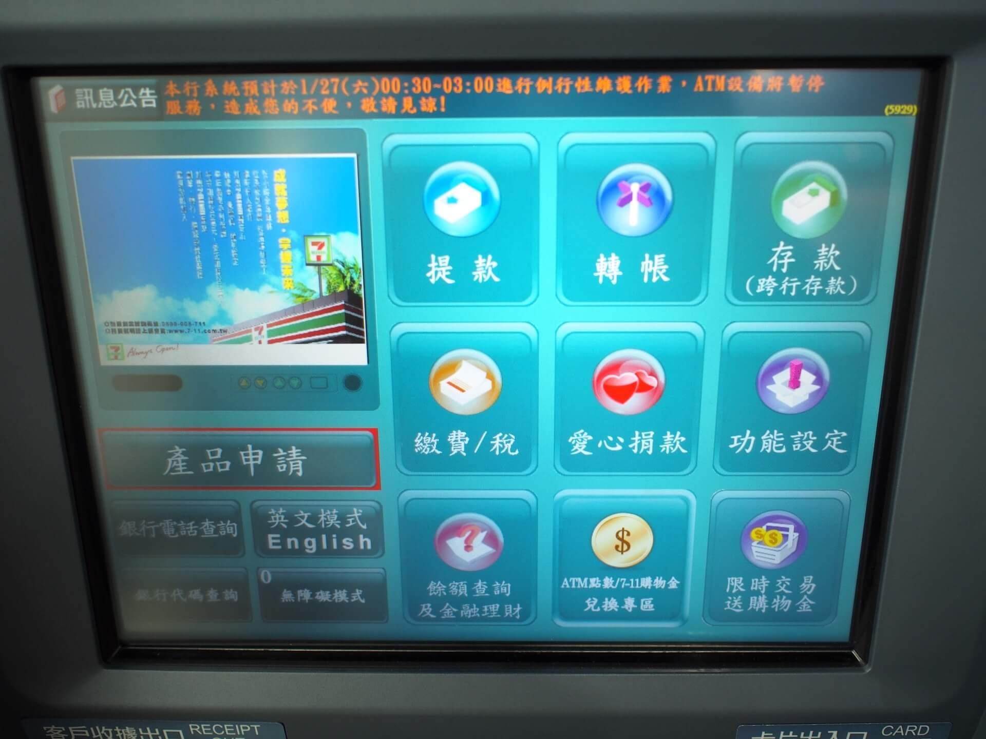 爆料公社 - 超商ATM存款因機器異常錢被拿走,報警後花了4個月的時間卻只得到封慰問信函!?