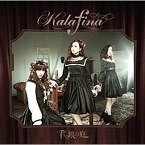 Kalafina/君の銀の庭 初回生産限定盤B 【CD】 ソニーミュージック ...