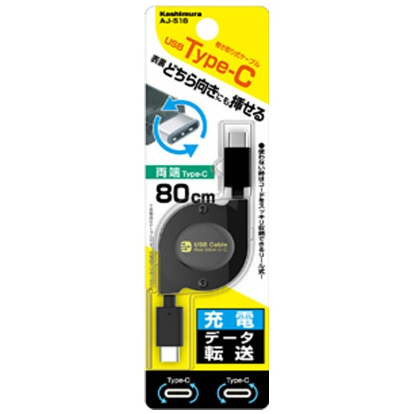 [Type-C ⇔ Type-C]ケーブル 充電・転送 リール~0.8m ブラック AJ-518 [0.1~0.8m] 樫村 KASHIMURA 通販 | ビックカメラ.com
