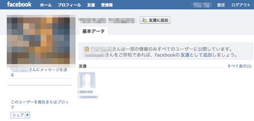 facebook 使い方09