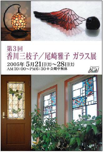 200505 第3回香川三枝子/尾﨑雅子ガラス展