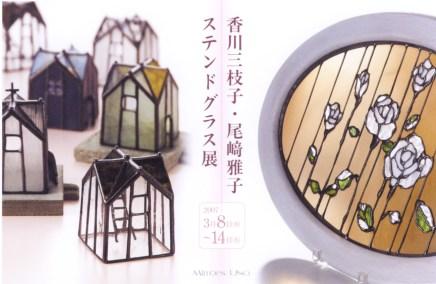 07香川ステンドガラス展