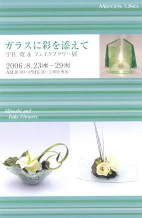 06宇佐寛フェイクフラワー展