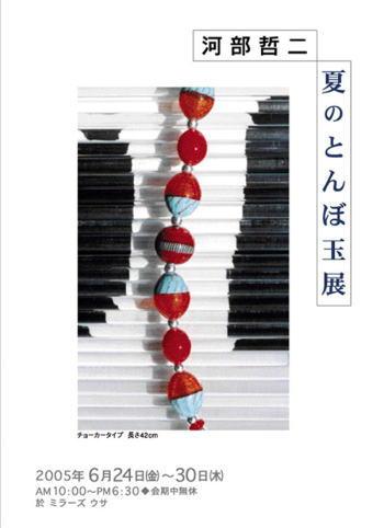 200506 夏のとんぼ玉展