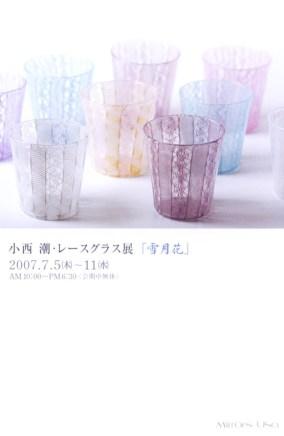 07小西 潮・レースグラス