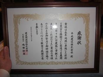 建友倶楽部総会-3