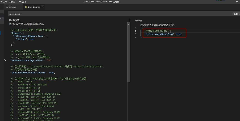 【vscode】vscode設置讓鼠標滾動改變字體大小 - IT閱讀