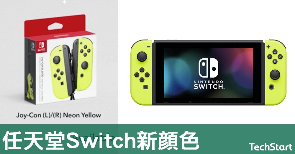 【新配件】任天堂Switch推新手掣顔色,更將底座獨立發售   BusinessFocus