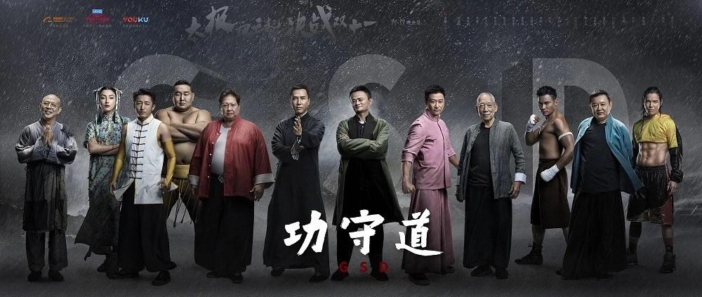 【我要做明星】馬雲領銜主演電影《功守道》。甄子丹李連杰當配角! | BusinessFocus