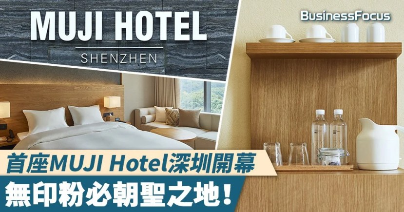 【無印酒店】首座MUJI Hotel深圳開幕,無印粉必朝聖之地! | BusinessFocus
