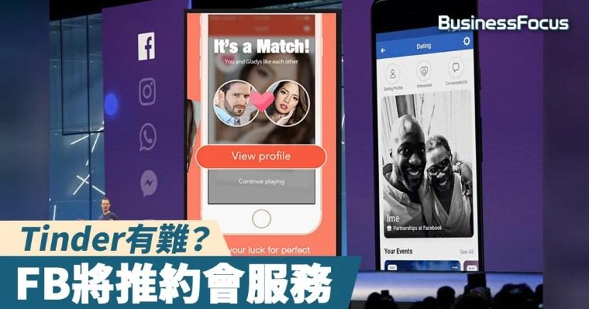 【交友app噩耗】Tinder,Skout,陌陌有難?明搶交友生意,FB將推約會服務 | BusinessFocus