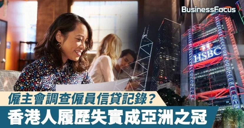 【真真假假】香港人履歷失實成亞洲之冠!僱主會調查僱員信貸記錄? | BusinessFocus