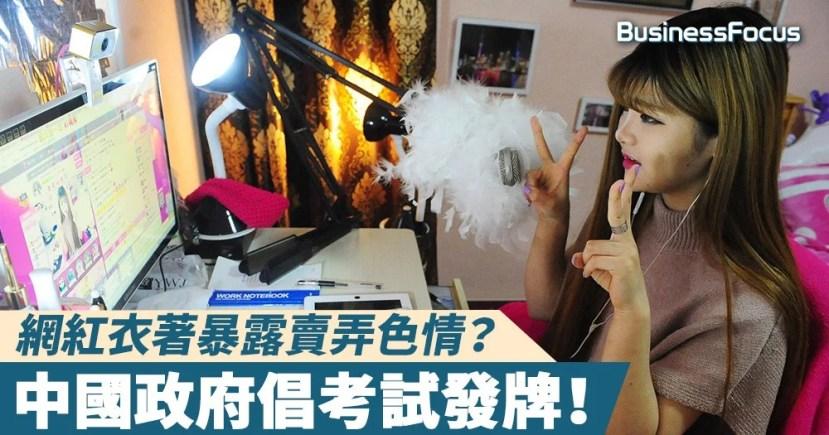 【考牌直播】網紅衣著暴露賣弄色情?中國政府倡考試發牌! | BusinessFocus