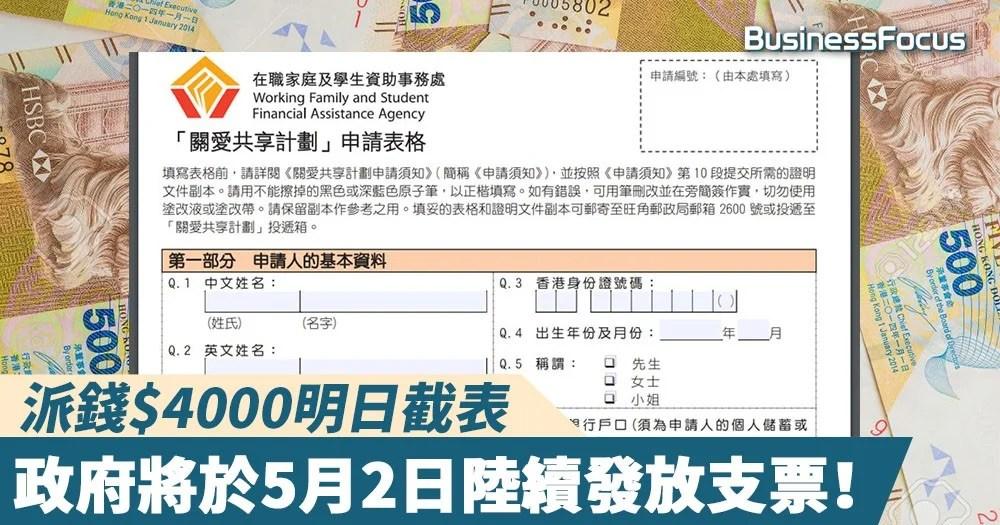 【最後衝刺】派錢$4000明日截表,政府將於5月2日陸續發放支票! | BusinessFocus