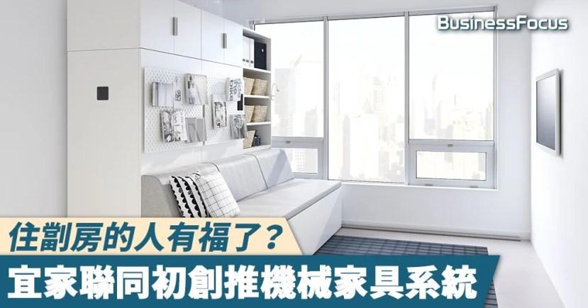 【香港有市場】住劏房的人有福了?宜家聯同初創推機械家具系統 | BusinessFocus