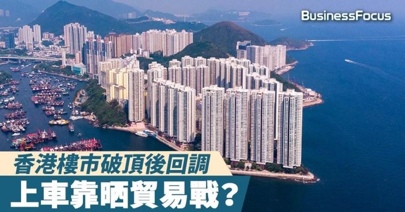 【靠貿易戰上車?】中原城市領先指數(CCL)破頂後回調,中美貿易戰影響浮現   BusinessFocus